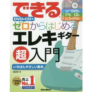 日曜はクーポン有/ できるDVDとCDでゼロからはじめるエレキギター超入門 いちばんやさしいエレキギ...
