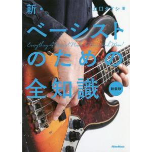 著:山口タケシ 出版社:リットーミュージック 発行年月:2019年05月 シリーズ名等:全知識シリー...