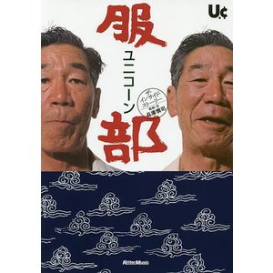 ユニコーン服部ザ・インサイド・ストーリー/兵庫慎司