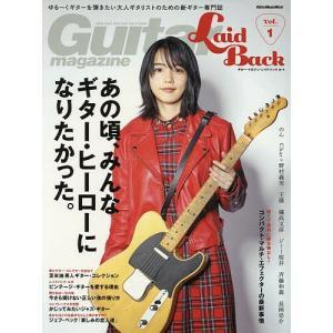 ギター・マガジン・レイドバック ゆる〜くギターを弾きたい大人ギタリストのための新ギター専門誌 Vol...