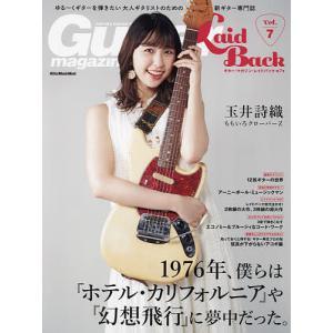 〔予約〕ギター・マガジン・レイドバックVol.7