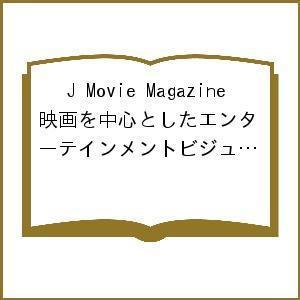 毎日クーポン有/ J Movie Magazine 映画を中心としたエンターテインメントビジュアルマガジン Vol.13(2016)|bookfan PayPayモール店
