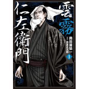 雲霧仁左衛門 1/崗田屋愉一/池波正太郎
