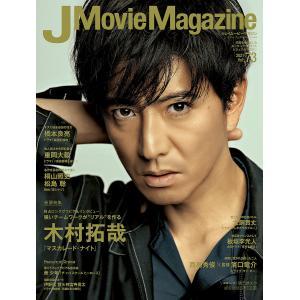 毎日クーポン有/ J Movie Magazine 映画を中心としたエンターテインメントビジュアルマガジン Vol.73(2021)|bookfan PayPayモール店