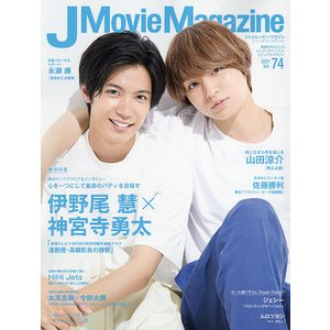 毎日クーポン有/ J Movie Magazine 映画を中心としたエンターテインメントビジュアルマガジン Vol.74(2021)|bookfan PayPayモール店