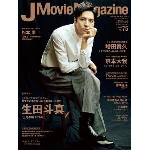 毎日クーポン有/ J Movie Magazine 映画を中心としたエンターテインメントビジュアルマガジン Vol.75(2021)|bookfan PayPayモール店