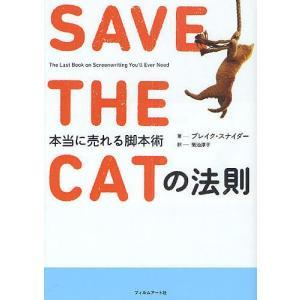 SAVE THE CATの法則 本当に売れる脚本術/ブレイク・スナイダー/菊池淳子