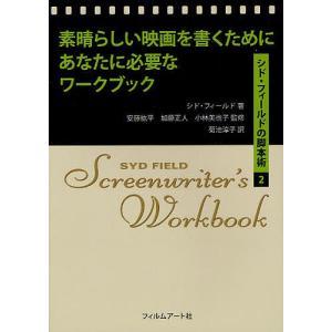 素晴らしい映画を書くためにあなたに必要なワークブック/シド・フィールド/安藤紘平/加藤正人