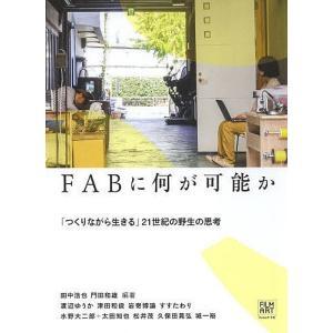 FABに何が可能か 「つくりながら生きる」21世紀の野生の思考/田中浩也/門田和雄/渡辺ゆうか
