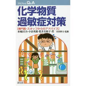化学物質過敏症対策 専門医・スタッフからのアドバイス/水城まさみ/小倉英郎/乳井美和子