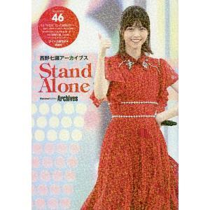西野七瀬アーカイブスStand Alone/アイドル研究会