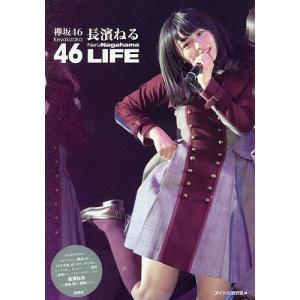 欅坂46長濱ねるLIFE/アイドル研究会 boox