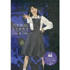 乃木坂46生田絵梨花One & Only/アイドル研究会