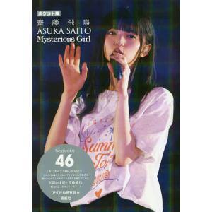 齋藤飛鳥Mysterious Girl 乃木坂46 ポケット版/アイドル研究会