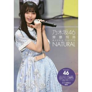乃木坂46齋藤飛鳥NATURAL 乃木坂46/アイドル研究会