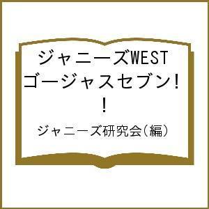 日曜はクーポン有/ ジャニーズWESTゴージャスセブン!/ジャニーズ研究会