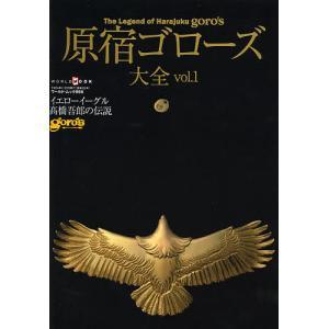 原宿ゴローズ大全 vol.1