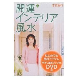開運インテリア風水 DVD付/李家幽竹