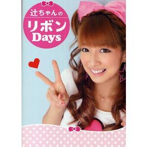 著:辻希美 出版社:ワニブックス 発行年月:2009年10月 シリーズ名等:美人開花miniシリーズ