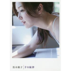 Fの旋律 笛木優子写真集/橋本雅司