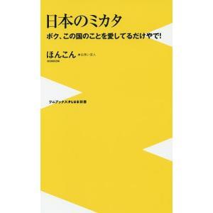 著:ほんこん 出版社:ワニブックス 発行年月:2019年08月 シリーズ名等:ワニブックス PLUS...
