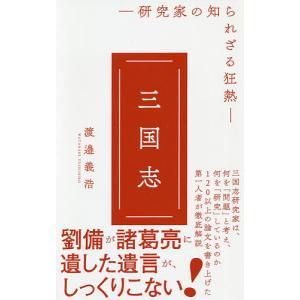 三国志 研究家の知られざる狂熱/渡邉義浩