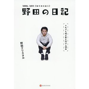 日曜はクーポン有/ 野田の日記 それでも僕が書き続ける理由 2006−2011/野田クリスタル