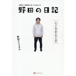 日曜はクーポン有/ 野田の日記 それでも僕が書き続ける理由 2012−2020/野田クリスタル