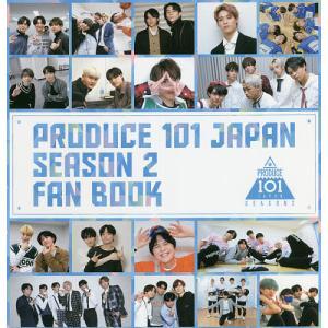毎日クーポン有/ PRODUCE 101 JAPAN SEASON 2 FAN BOOK