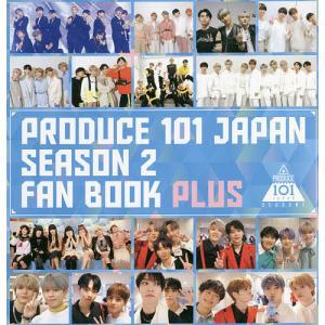 毎日クーポン有/ PRODUCE 101 JAPAN SEASON 2 FAN BOOK PLUS