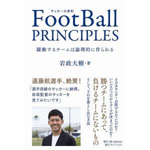 毎日クーポン有/ FootBall PRINCIPLES 躍動するチームは論理的に作られる サッカー...
