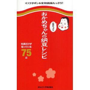監修:タカノフーズ株式会社 出版社:ワニブックス 発行年月:2012年03月 シリーズ名等:ミニCo...