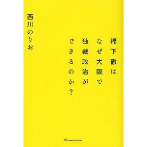 著:西川のりお 出版社:ヨシモトブックス 発行年月:2012年06月