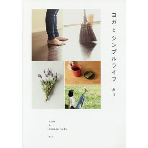著:みう 出版社:ワニブックス 発行年月:2016年08月 シリーズ名等:正しく暮らすシリーズ