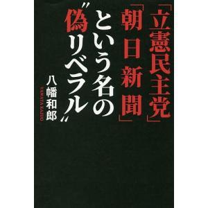 著:八幡和郎 出版社:ワニブックス 発行年月:2018年03月
