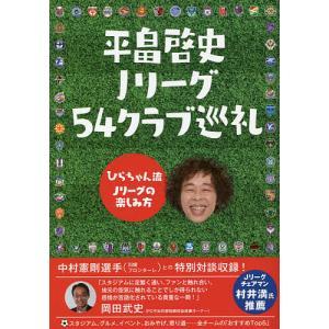 著:平畠啓史 出版社:ヨシモトブックス 発行年月:2018年10月