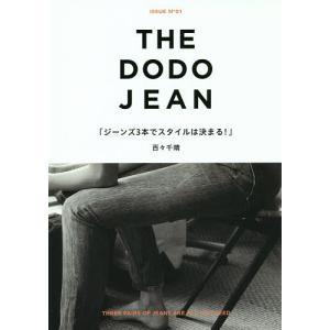 日曜はクーポン有/ THE DODO JEAN ジーンズ3本でスタイルは決まる!/百々千晴