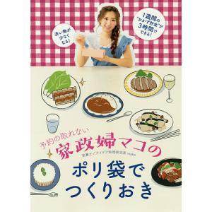 予約の取れない家政婦マコのポリ袋でつくりおき/mako/レシピ