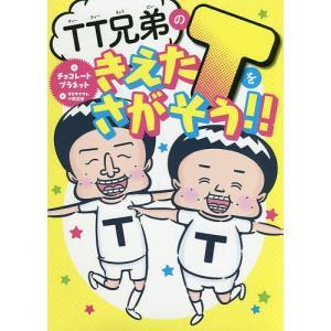 TT兄弟のきえたTをさがそう!!/チョコレートプラネット/オゼキイサム/小野正統/子供/絵本