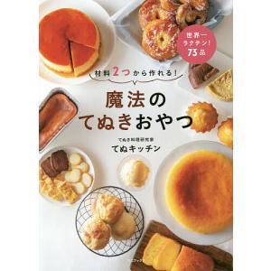 魔法のてぬきおやつ 材料2つから作れる!/てぬキッチン/レシピ