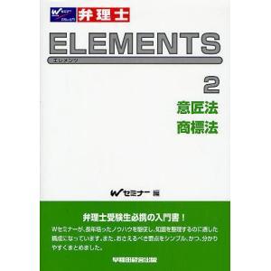 弁理士ELEMENTS 2/Wセミナー