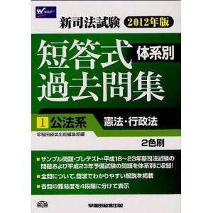 新司法試験体系別短答式過去問集 2012年版1/早稲田経営出版編集部