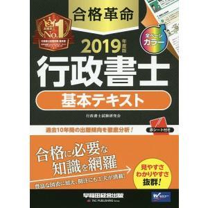 編著:行政書士試験研究会 出版社:早稲田経営出版 発行年月:2018年12月