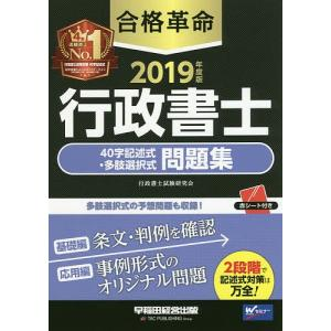 編著:行政書士試験研究会 出版社:早稲田経営出版 発行年月:2019年02月