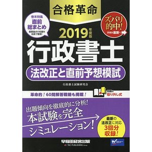 編著:行政書士試験研究会 出版社:早稲田経営出版 発行年月:2019年04月