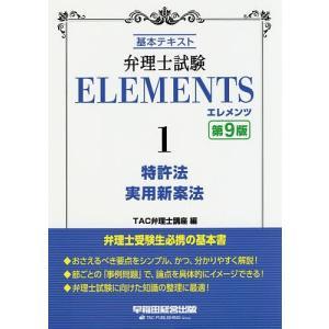 弁理士試験ELEMENTS 基本テキスト 1/TAC弁理士講座