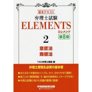 弁理士試験ELEMENTS 基本テキスト 2/TAC弁理士講座