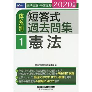 司法試験・予備試験体系別短答式過去問集 2020年版1
