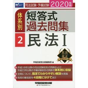 司法試験・予備試験体系別短答式過去問集 2020年版2