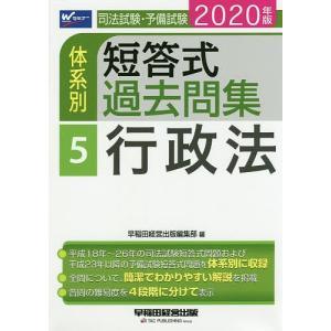 司法試験・予備試験体系別短答式過去問集 2020年版5